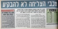 1992 31 MTA0-0 article maariv.jpg