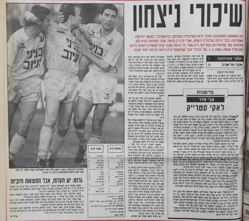 1992 15 MTA1-3 article maariv.jpg