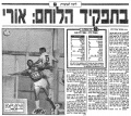 1992 31 MTA0-0 article yediot.jpg